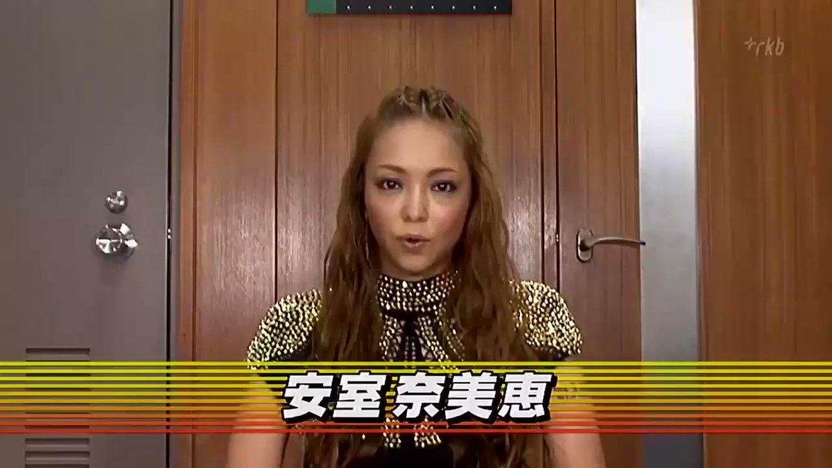 RT @reiayanawmi: 安室ちゃんbreak itかっこいい。 https://t.co/X0U6jyg3a0