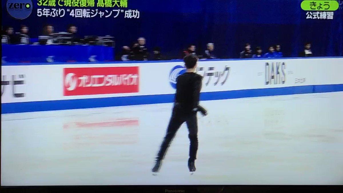 RT @wElcOmeD8376: まさかの #newszero で、 #高橋大輔選手 の話題。 (ということで、途中から🙇♀️) 公式練習で、4回転トーループ成功! #daisuketakahashi #高橋大輔 https://t.co/41rOetNE4z