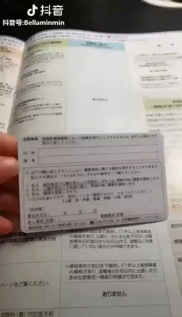最近中国のSNSで日本の医療制度を宣伝する投稿が目立ちます。これもそのひとつ。日本では病院3割負担子供は2割、重病でも最大2万円、慢性の病気でも月1万円しか掛からないから病気で家売ったり破産する事は無いとか。日本に住めばこの素晴しい制度が使えるらしいので日本への移住希望者が増えそうです https://t.co/bTABRyF3LG