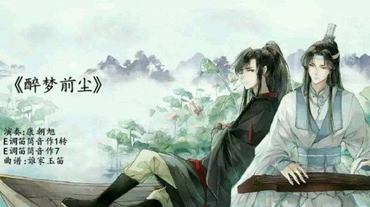 mo dao zu shi ending song mp3 download
