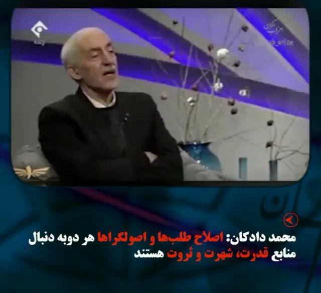 محمد دادکان: اصلاحطلبها و اصولگراها هر دوبه دنبال منابع قدرت، شهرت و ثروت هستند   #اصلاح_طلبان #اصولگرا  #محمددادکان #کیهانلندن
