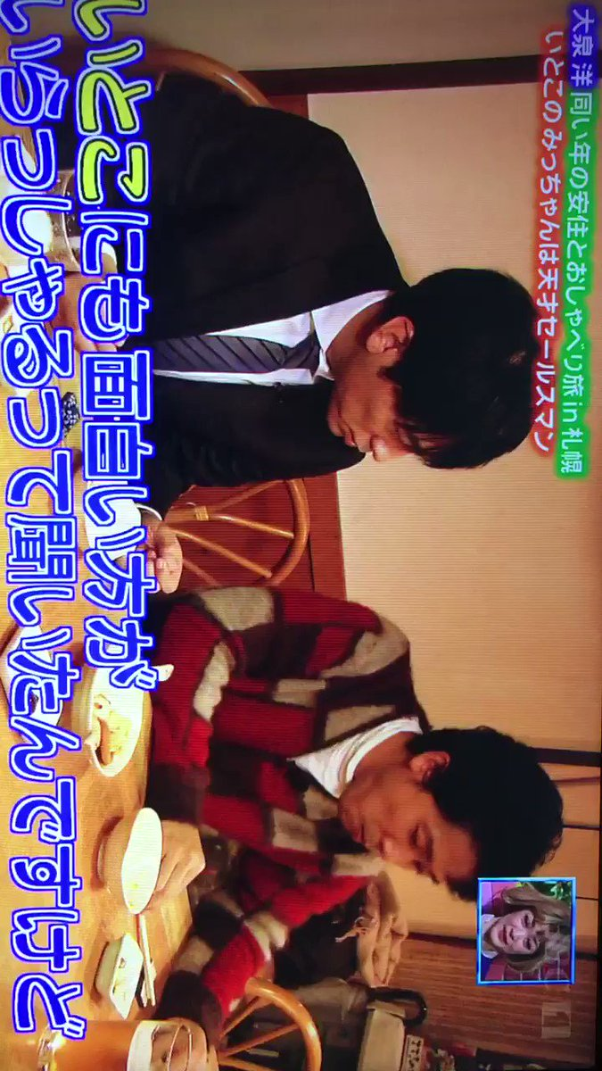 にのえ's photo on #ぴったんこカンカン