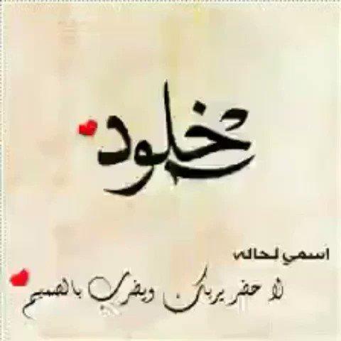 RT @abwz3963111: #شي_حظك_فيه_حلو اسمي 😊 https://t.co/Zw7eE86Aq0