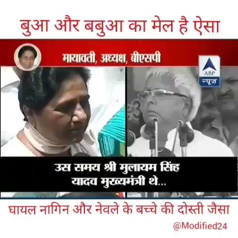 рдЬреНрдЮрд╛рдиреЗрдВрджреНрд░ рдкрдБрдбрд┐рдд's photo on #Mayawati