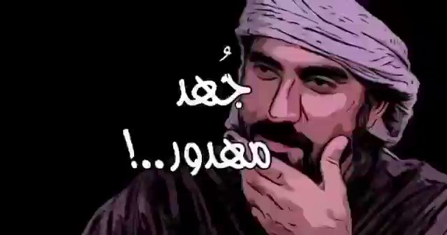 RT @ms96532: قانون الجهد المهدور  رائع    #هات_خاطره_حلوه https://t.co/Yj74EzSuRC
