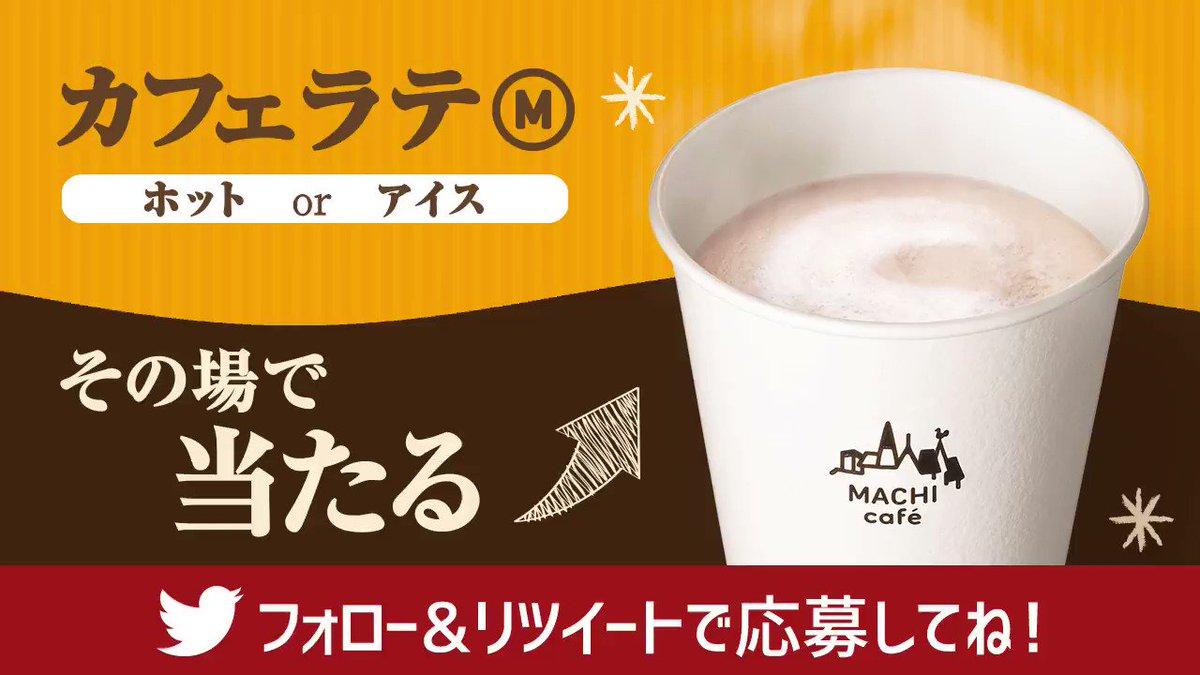 \ #カフェラテ無料プレゼント !/ 生乳100%使用牛乳でまじりけのないおいしさ! フォロー&リツイートで10日間連続、毎日1万名様にカフェラテが当たります(^^) 3日目は1/24 10:59まで♪ #ローソン #マチカフェ http://lawson.eng.mg/b684a