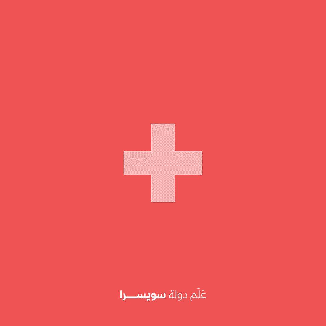 على ماذا تحصل إن عكست ألوان العلم السويسري؟🤔⁉️ الإجابة💡: على شعار #الصليب_الأحمر الذي اختاره مؤسس اللجنة الدولية شعارًا يميز عملنا لسهولة التعرف عليه بسبب لونيه