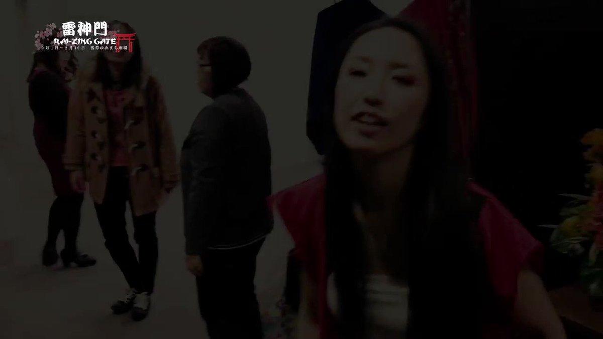 さぁ「雷神門~RAI-ZING GATE~」、残すところあと1公演です! ぜひお越しください! #雷神門 #ゆめまち劇場 #浅草