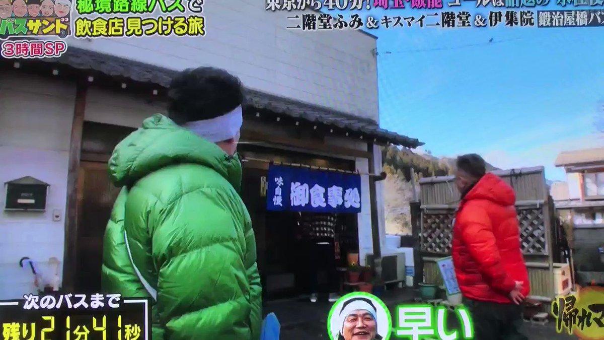 RT @MitsuHachh: ニカちゃんの小芝居www かわぃぃ💚  #帰れマンデー #二階堂高嗣 https://t.co/zzd5jeNvRq