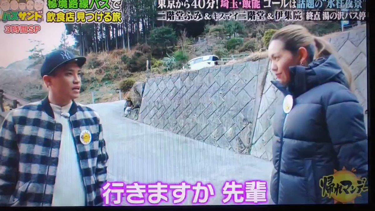 mana ꐕ's photo on #帰れマンデー