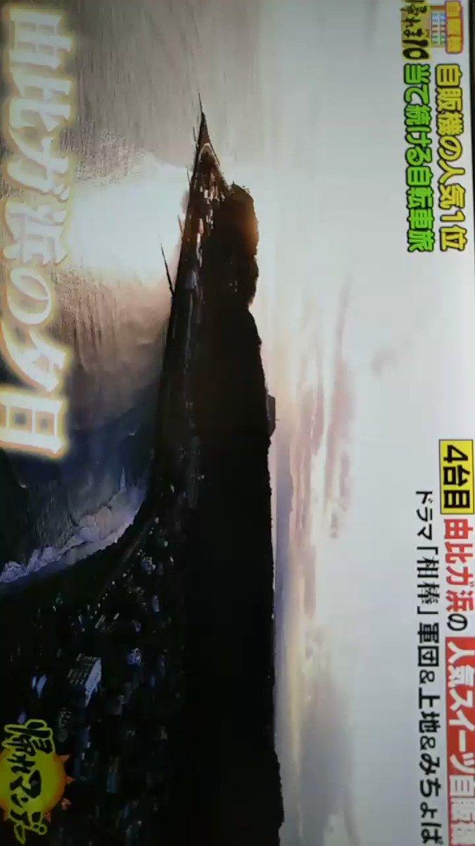 琴美's photo on SMAPのオレンジ