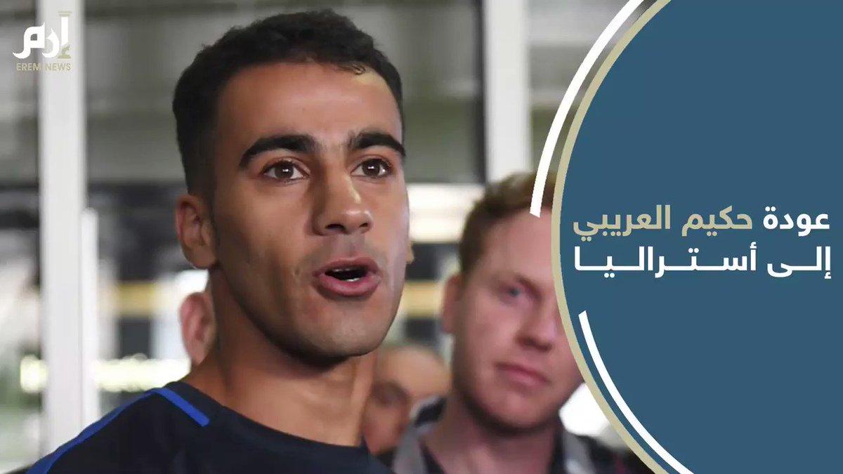 إرم نيوز's photo on #hakeemalaraibi
