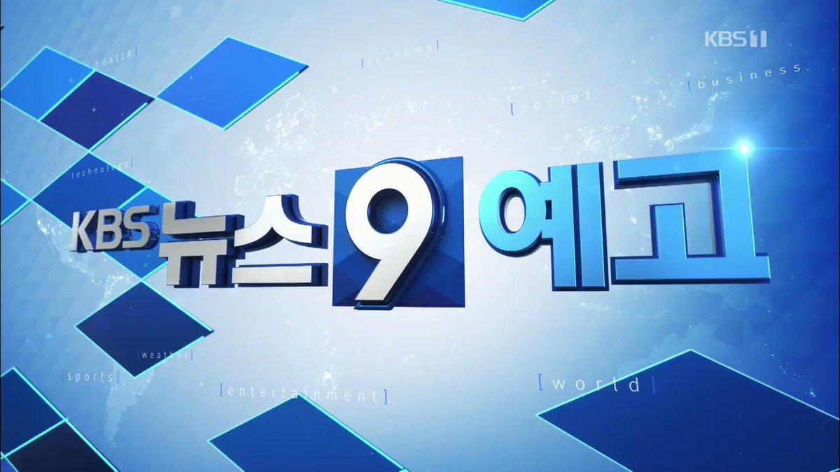 KBS 뉴스's photo on 공시지가