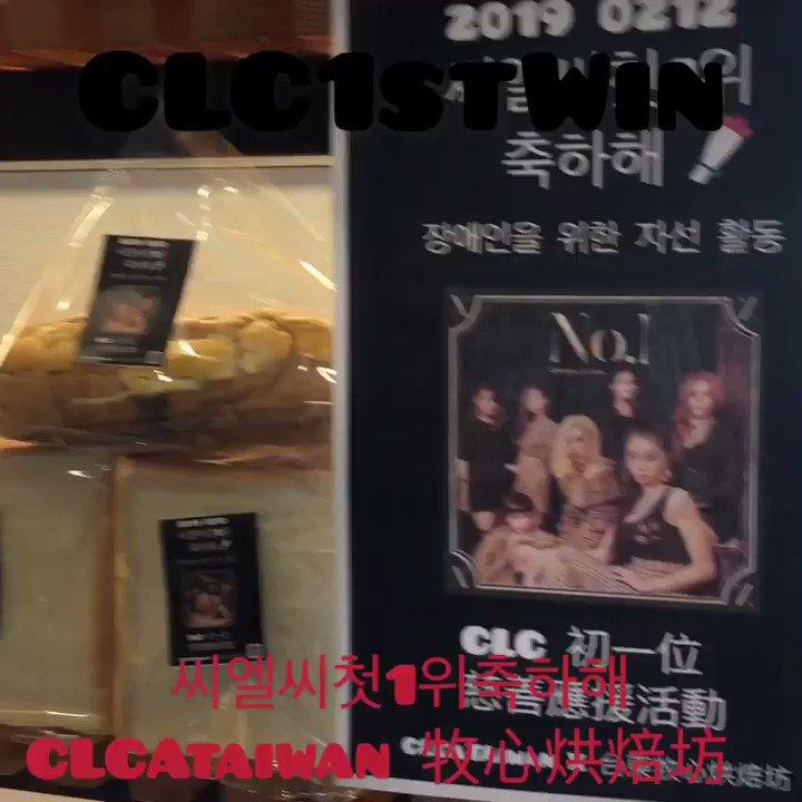 CLCaTaiwan's photo on #clc1stwin