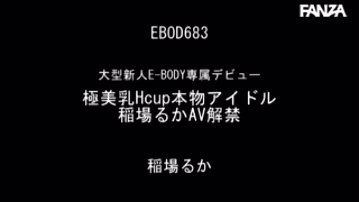 "E-BODY в Twitter: ""専属デビューの新人をご紹介! 元アイドルの *稲場る ..."