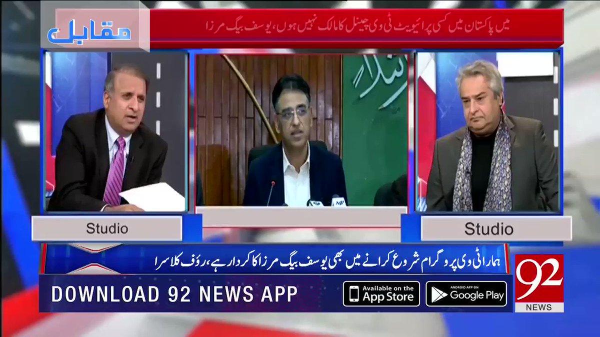وزیر اعظم کابینہ اجلاس چھوڑ کر کیوں چلے گئے ؟ کیا عمران خان صاحب ملکی مفادات کو ذاتی مفادات پر ترجیح دیتے ہوئے اس غیر قانونی بلڈنگ کے خلاف کاررائی کریں گے جہاں انکی اپنی پراپرٹی موجود ہے ؟ تفصیلات جانیئے رؤف کلاسرا سے اس ویڈیو میں https://bit.ly/2S0ymlq #92NewsHDPlus #Muqabil