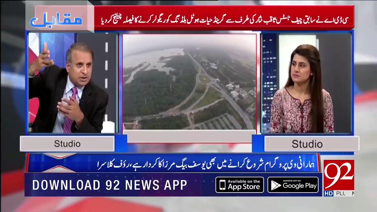 اسلام آباد کی متنازعہ بلڈنگ گرینڈ حیات ہوٹل میں وزیر اعظم عمران خان اور سابق وزیر قانون سمیت کتنی بڑی شخصیات کے فلیٹس ہیں ؟  تفصیلات جانیئے رؤف کلاسرا سے اس ویڈیو میں مکمل پروگرام دیکھنے کے لئے لنک پر کلک کریں https://bit.ly/2S0ymlq #92NewsHDPlus #Muqabil