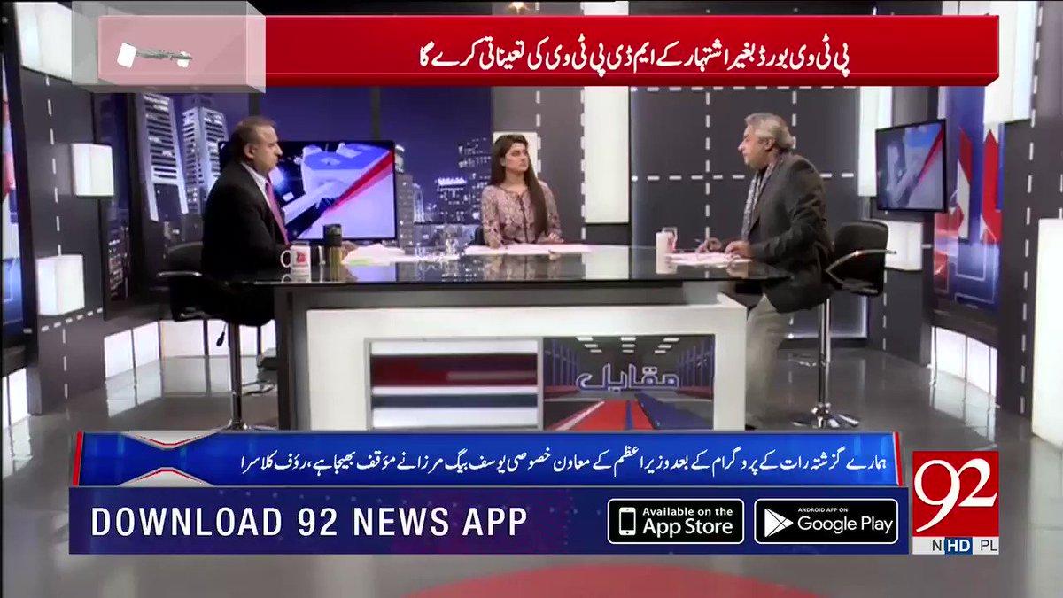 شہباز شریف کو پبلک اکاؤنٹس کمیٹی کا سربراہ بنانے کا فیصلہ عمران خان صاحب نے کابینہ کی مشاورت کے بغیر کیا اور اب انکی کابینہ شہباز شریف کو فارغ کرنے کا فیصلہ کر چکی ہے  تفصیلات جانیئے رؤف کلاسرا سے اس ویڈیو میں https://bit.ly/2S0ymlq  #92NewsHDPlus #Muqabil