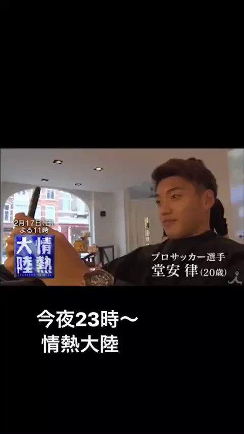 Ritsu Doan/堂安 律's photo on Doan