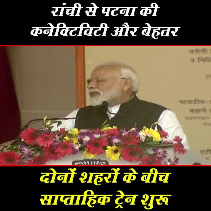 हमारी सरकार द्वारा कनैक्टिविटी पर विशेष बल दिया जा रहा है, आज रांची-पटना साप्ताहिक एक्सप्रेस को हरी झंडी दिखाई गयी। इसके अलावा बरौनी, उमेदपुर, मुजफ्फरपुर, रक्सौल, फतुहा इस्लामपुर, बिहारशरीफ, और दनियावां रेल लाइनों के बिजलीकरण का काम पूरा हो चुका हैः PM @NarendraModi