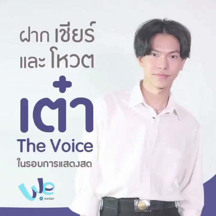 We Mahidol's photo on #thevoiceTH