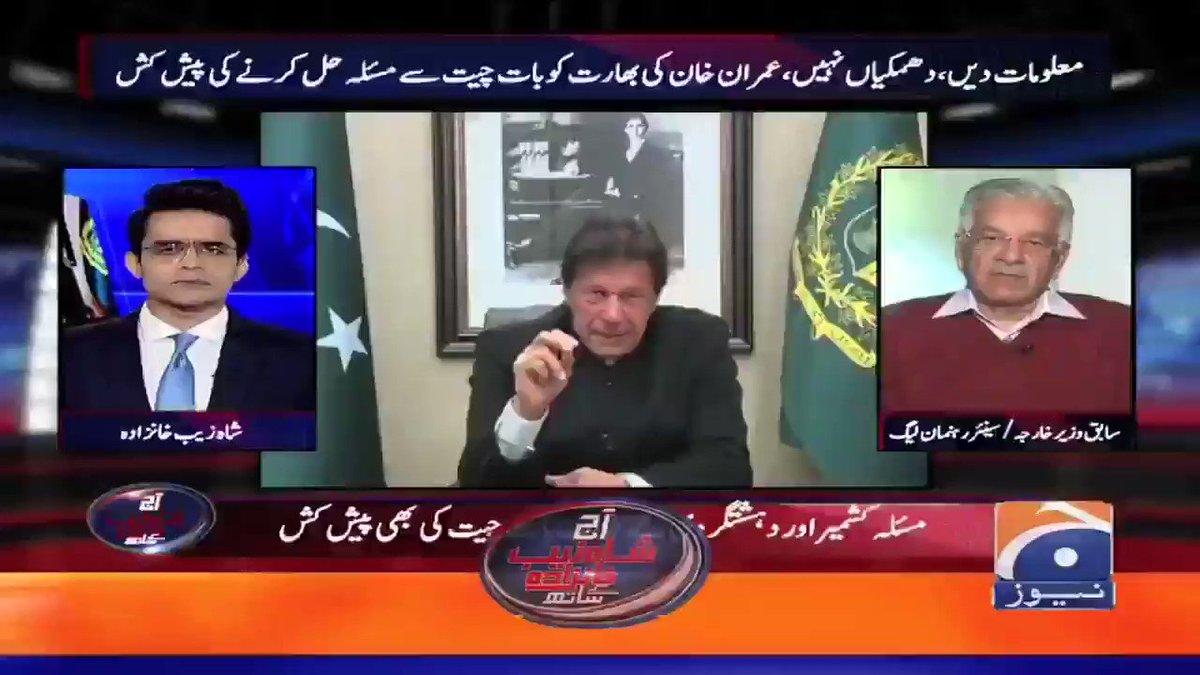 ماضی میں ہماری خارجہ پالیسی پر ہم پر مودی کا یار کا الزام لگا یا گیا مگر اس  کے باوجود بھارت کے حالیہ الزامات پر وزیر اعظم عمران خان کے جواب پر ضروری ہے کہ پاکستان سے متفقہ جواب جائے،یہ پاکستانی قوم اور قیادت کی طرف سے بھارت کو متحد جواب دینے کا وقت ہے،  @KhawajaMAsif