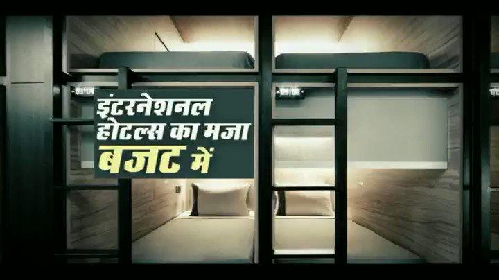 बदलता देश, बदलती रेल्वे: देशातील पहिले POD Hotel मुंबई सैंट्रल रेल्वे  स्टेशन वर बनवले जाईल, कमी किमतीत जागतिक दर्जाच्या सुविधा देणारे हे हॉटेल  विशेष डिझाईनमुळे कमी जागेत जास्त प्रवासी सामावू शकेल.@PiyushGoyal  @Central_Railway @RailMinIndia @PIB_India
