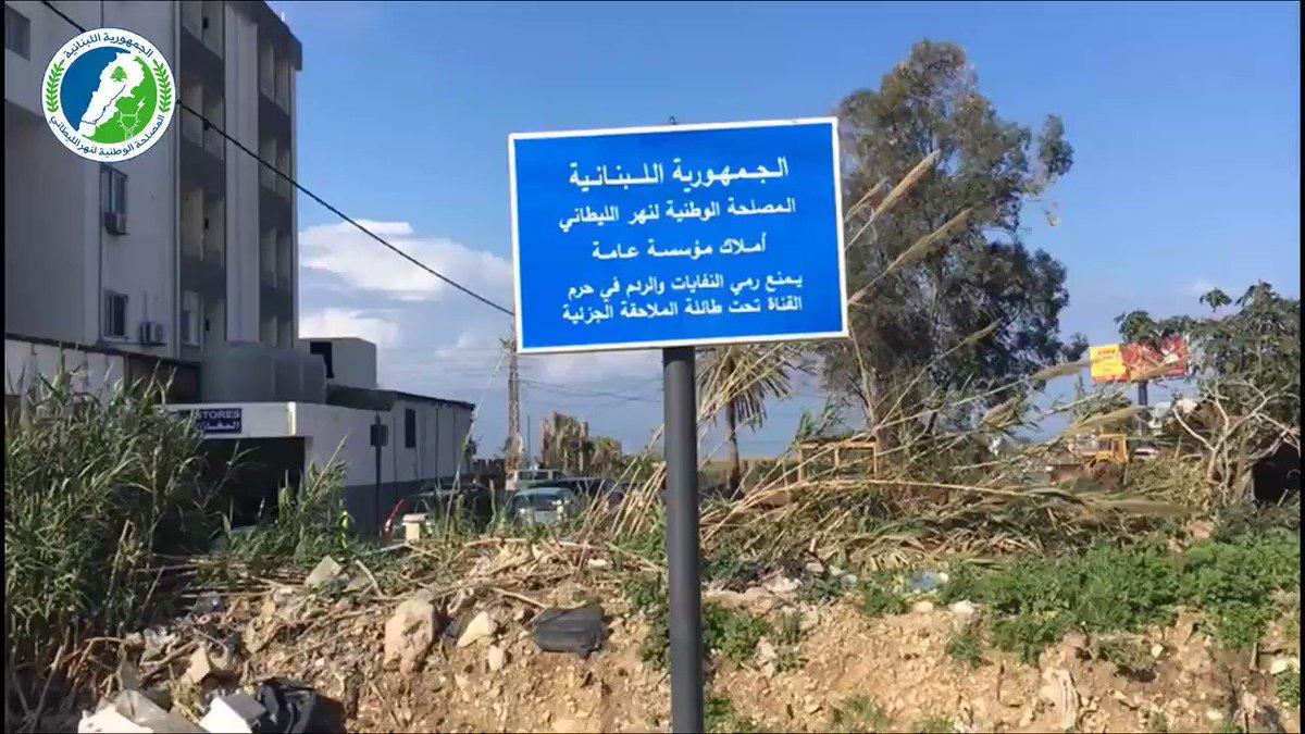 المستشفى اللبناني الايطالي في #صور!! يفاقم تلوث مياه الري من خلال رمي النفايات وتجميعها فوق اقنية الري التابعة لـ #المصلحة_الوطنية_لنهر_الليطاني