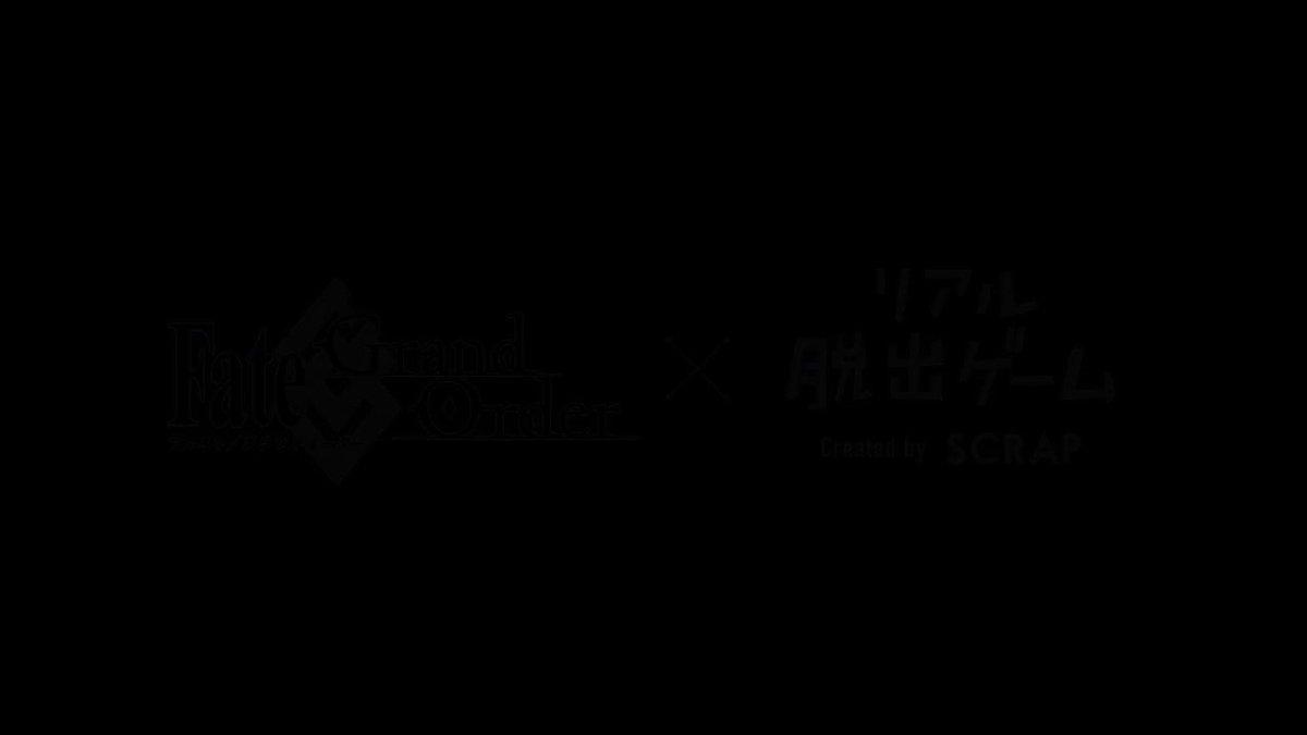 【カルデア広報局より】 2018年に開催された『Fate/Grand Order×リアル脱出ゲーム「謎特異点Ⅰ ベーカー街からの脱出」』復刻版のチケット先行抽選予約を受付中! 受付期間は2019年2月24日(日)23:59までとなります。詳しくは→https://realdgame.jp/fgo2018/ #FGO #FGO脱出