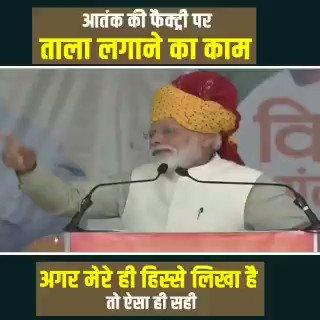 """""""आतंक की फैक्टी पर ताला लगाने का काम अगर मेरे ही हिस्से में लिखा तो ऐसा ही सही""""- प्रधानमंत्री @narendramodi"""