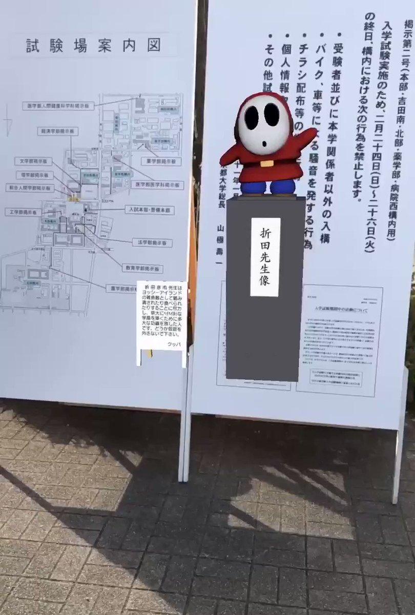 AR折田先生像、やれと言われた気がした。 AR空間では現実世界の如何なる障害物も無力。