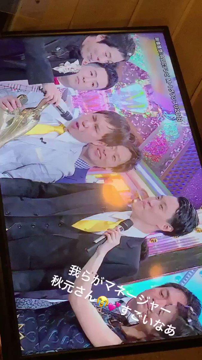 霜降り明星さんと我らがつぼみのマネージャーでもある秋元さんが密着されてますよ!!!!😭💕すごい! @akimoyoshimo  pic.twitter.com/MhByuyNZ0y