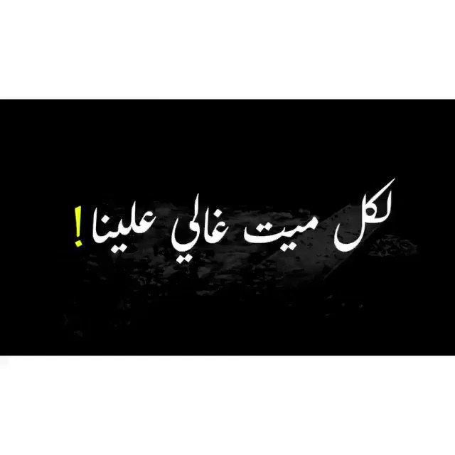 #فقيدي اللهم لا تجعل ذكر أبي منقطع وسخر له الدعوات  اللهم أرحم حبيبي وفقيدي وأغفر له وارفع درجاته