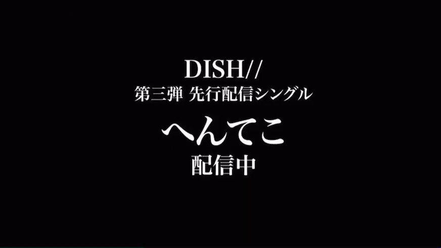 4月3日にリリースされるDISH//のnewアルバムに楽曲提供させて頂きました。 デジタルシングルとしても今日から配信がスタートしています。 再び携われて嬉しいです。 『へんてこ』な恋です、是非。
