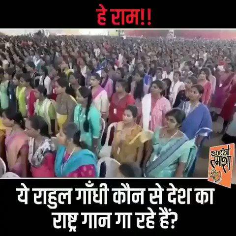 ये राहुल गांधी कौन से देश का राष्ट्रगान गा रहें है?