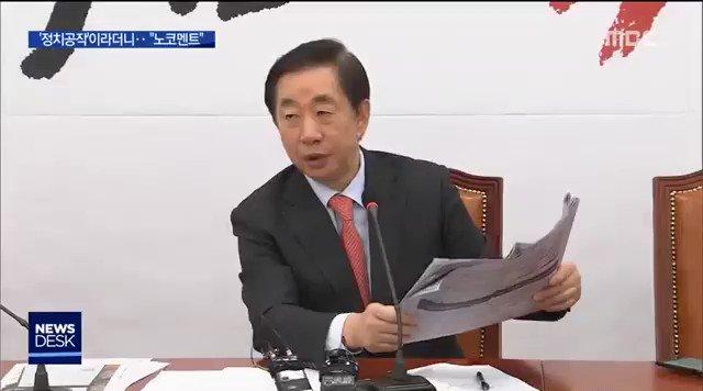 북미 민주포럼's photo on 여야4당