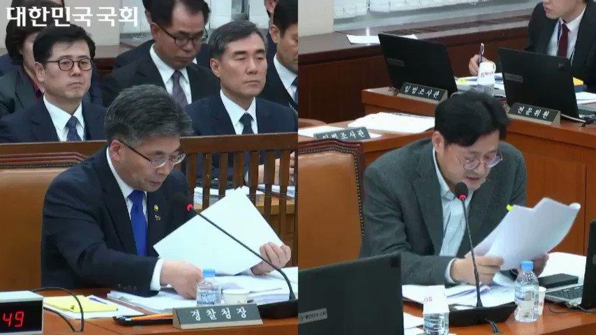 홍익표(민주당 중구성동갑 국회의원)'s photo on 김학의 조사