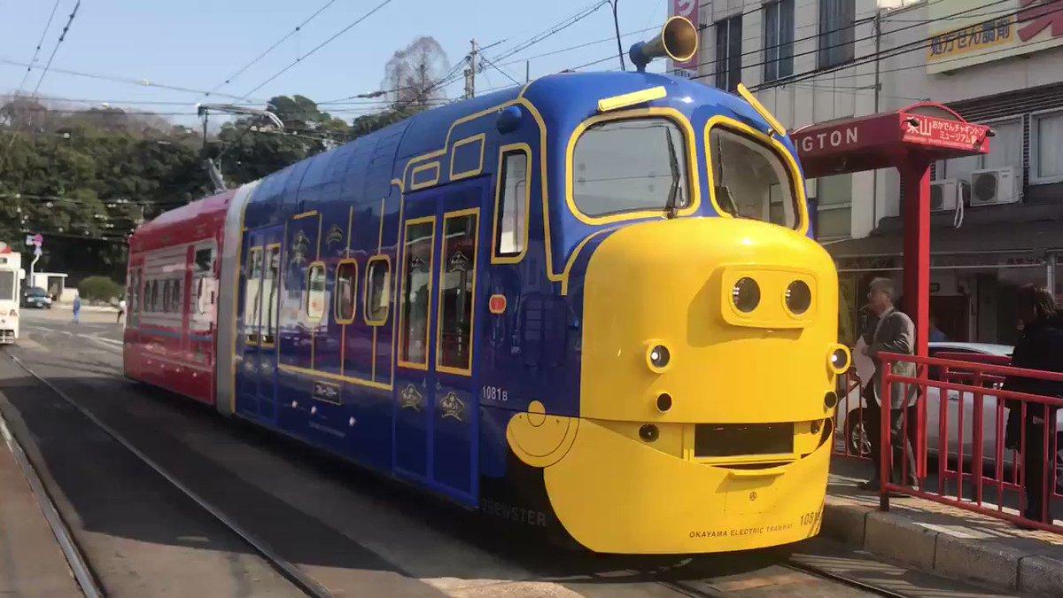 いまムー's photo on チャギントン電車
