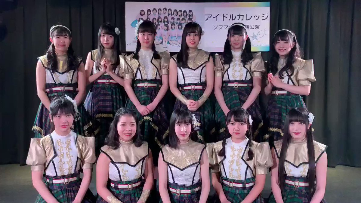 アイドルカレッジ's photo on ベスト4