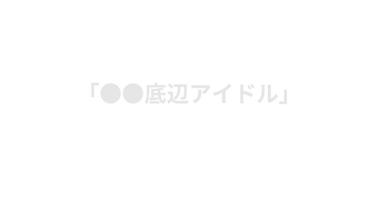 「●●底辺アイドル 沙良編」 塔上 沙良(CV:浦田わたる)