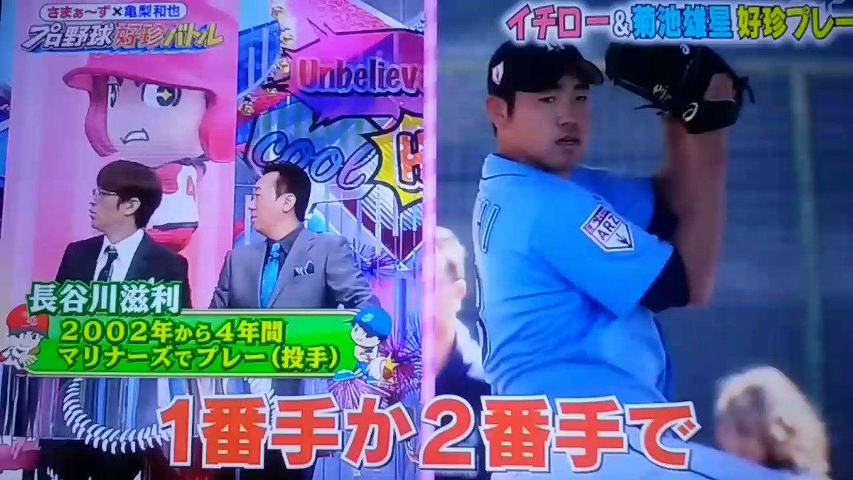 あいかめ🍓🐢🍓's photo on #プロ野球好珍バトル