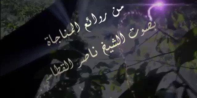 ناصر بن علي القطامي's photo on #ساعه_استجابه