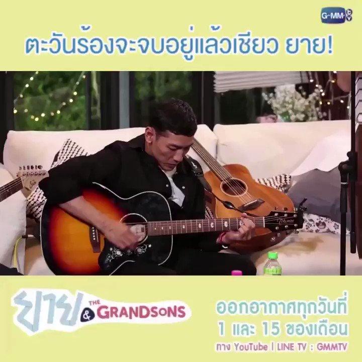 มาฟังเพลง 'แทนใจ' จาก 'เต ตะวัน' กัน  🔺ยาย & The Grandsons   EP.10 'เพลงคนโดนเท' LINE TV : https://tv.line.me/v/5702070 Youtube : https://youtu.be/YU3JEWEoJn0  #ยายAndTheGrandsons #GMMTV