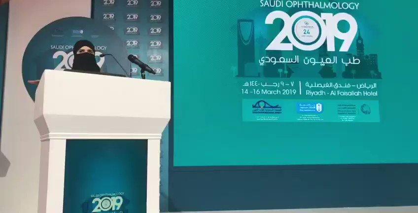 جائزة أفضل فيديو جراحي ٢٠١٩ #اجتماع_طب_العيون_السعودي٢٠١٩