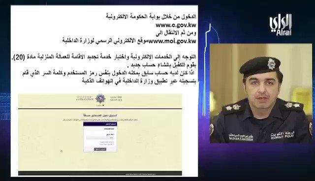 المجلس A Twitter فيديو المقدم بشار السيد هاشم يشرح خطوات تجديد أقامة العمالة المنزلية On Line الخاصة في الكفيل الكويتي