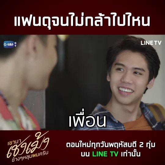 LINE TV's photo on Line 2
