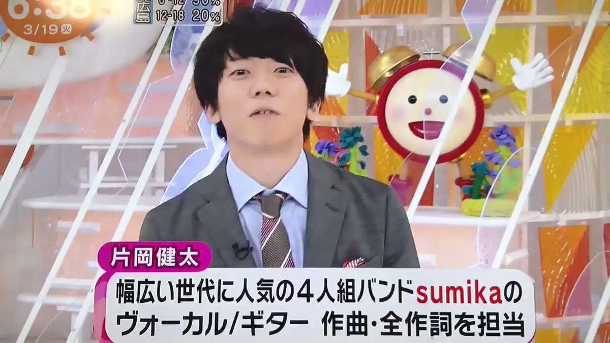 RT @meiiii_rr: どりゃあ、どりゃあ^_^☝︎  #sumika #めざましテレビ #片岡さん https://t.co/wnx9WqllL7