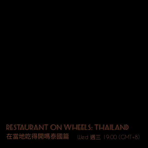🔹🔺 #RestaurantOnWheelsThailand 🔻🔹 Seems like they are having fun in the night market🤤🍗💋 🗓 Every Wed 19:00 (GMT+8) #tvNAsia #BestKoreanEntertainment #HongSeokCheon #LeeMinWoo #YeoJinGoo #현지에서먹힐까 #홍석천 #이민우 #여진구 ----- 🖱Check out tvNAsia.net