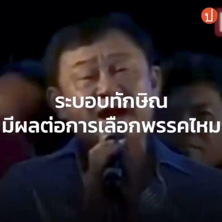 RT @salim55555555: เด็กไทยสมัยใหม่ ฉลาดมากครับ ถ้าจะเป่าหูเด็กสมัยนี้พวกไดโนเสาร์คงคิดหนักกันหน่อยนะ cr ประชาไท https://t.co/A5gxJmO07z