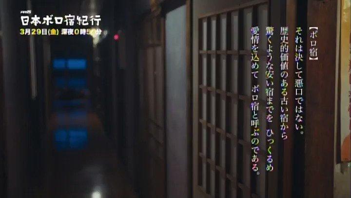 【ドラマ25】1月「日本ボロ宿紀行」/「このマンガがすごい!」Blu-ray発売中!'s photo on #日本ボロ宿紀行